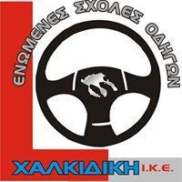 Ενωμενες Σχολες Οδηγων Χαλκιδικη ικε