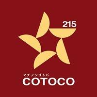マチノシゴトバ cotoco 215