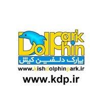 پارک دلفین کیش kish dolphin park