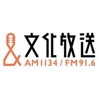 文化放送 FM91.6 AM1134