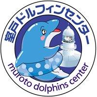 室戸ドルフィンセンター Muroto Dolphins Center