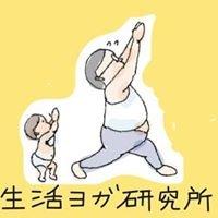 生活ヨガ研究所