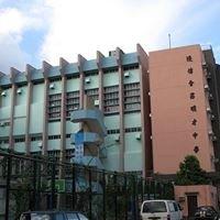 Baptist Lui Ming Choi Secondary School