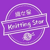 織女星 Knitting Star