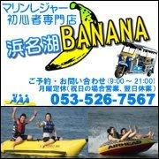 Hamanako Banana