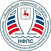 Нижегородская федерация парусного спорта