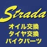 ストラーダ