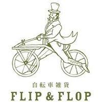 自転車雑貨FLIP&FLOP