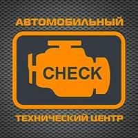 Автотехцентр CHECK