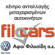Filocars - Κέντρο Ανταλλαγής Μεταχειρισμένων Αυτοκινήτων