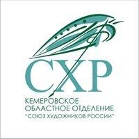 Кемеровское областное отделение Союз художников России