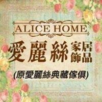 愛麗絲家居
