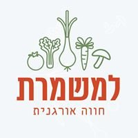 Farm To Table למשמרת