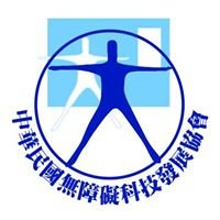 中華民國無障礙科技發展協會