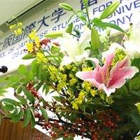 大阪国際大学留学生別科 Osaka International University SJSFS