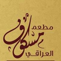 مسكوف بغداد Masgouf Baghdad