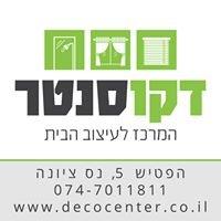 דקוסנטר המרכז לעיצוב הבית