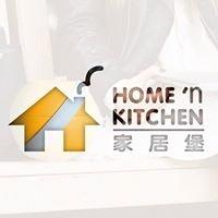 Home 'N Kitchen 家居堡