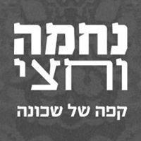 Nechama Vahetzi נחמה וחצי