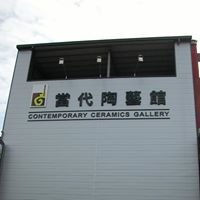 當代陶藝館 Contemporary Ceramics Gallery