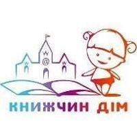 Книжчин дім Дитяча центральна бібліотека ім.Пушкіна