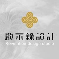 啟示錄設計 - 空間規劃 視覺設計
