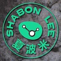 Shabon Lee 夏波米