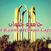 جامعة حلوان Helwan University