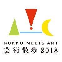 六甲ミーツ・アート 芸術散歩