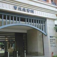 澳門大學曹光彪書院 University of Macau Chao Kuang Piu College