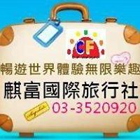 麒富國際旅行社股份有限公司