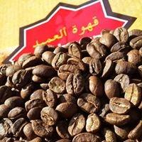 قهوة العميد _ سخنين