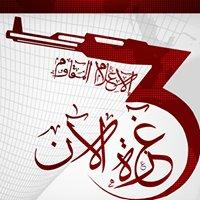 غزة الان Gaza Now