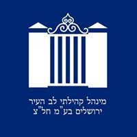 מינהל קהילתי לב העיר - ירושלים