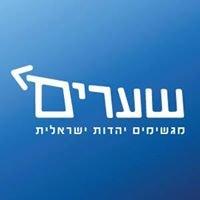 שערים: מגשימים יהדות ישראלית