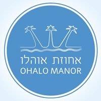 Ohalo Manor Hotel מלון אחוזת אוהלו
