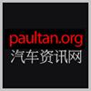 Paul Tan 汽车资讯网