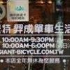 捷安特 新竹 羿成單車生活館