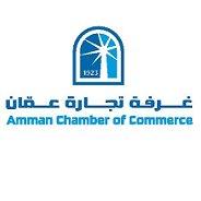 Amman Chamber of Commerce  (غرفة تجارة عمان)