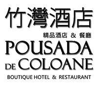 Pousada de Coloane Boutique Hotel & Restaurant 澳門竹灣酒店