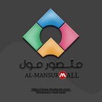 مول المنصور Al-Mansour mall