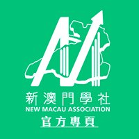 新澳門學社 New Macau Association