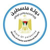 وزارة الداخلية الفلسطينية