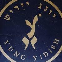 YUNG YiDiSH Jerusalem יונג יידיש ירושלים