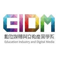 國立臺東大學 數位媒體與文教產業學系
