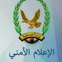 الإعلام الأمني اليمني - Yemeni security media