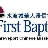 Shreveport Chinese Church (Shreveport First Baptist Chinese Mission)