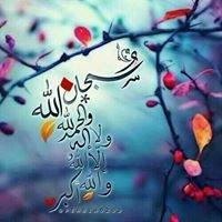 مقولات إسلامية