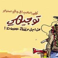 توجيهي الاردن. jordan Tawjihi