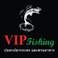 VIP Fishing - บ่อตกปลากะพง